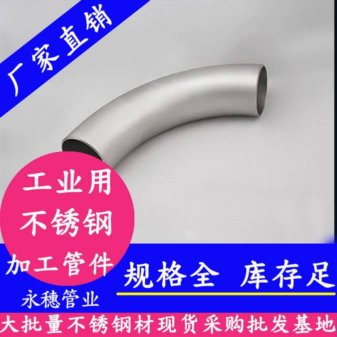 上海弯头不锈钢工业管件优质