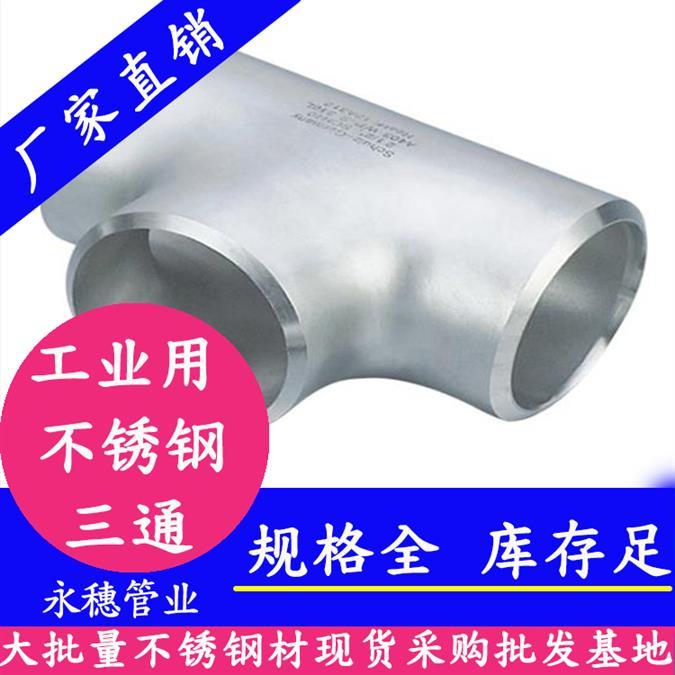 深圳封头不锈钢工业管件联系电话