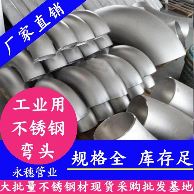 佛山凸面法兰不锈钢工业管件