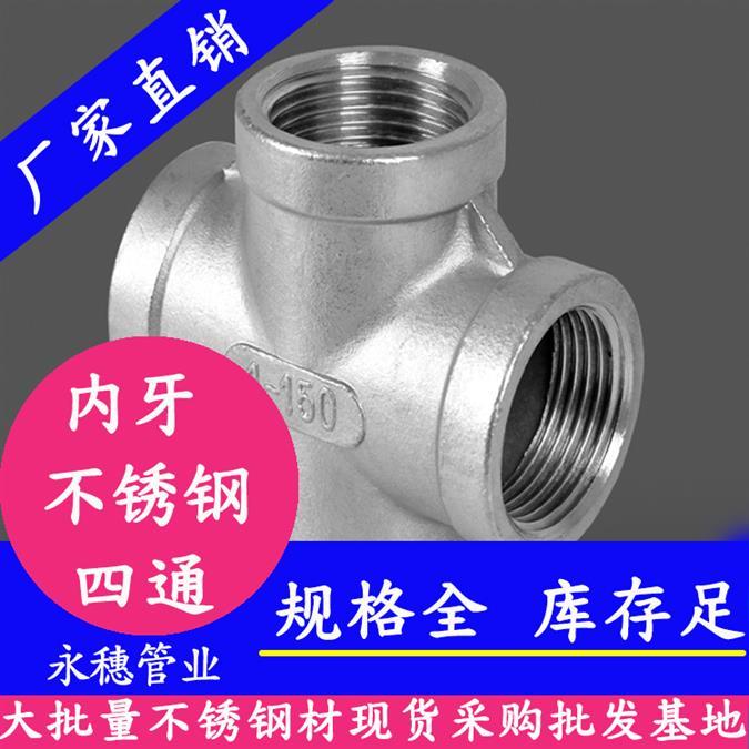 石家庄不锈钢工业管件定制定做