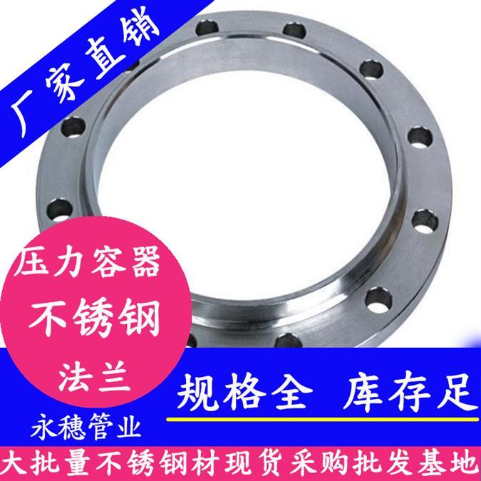 南京封头不锈钢工业管件定制定做