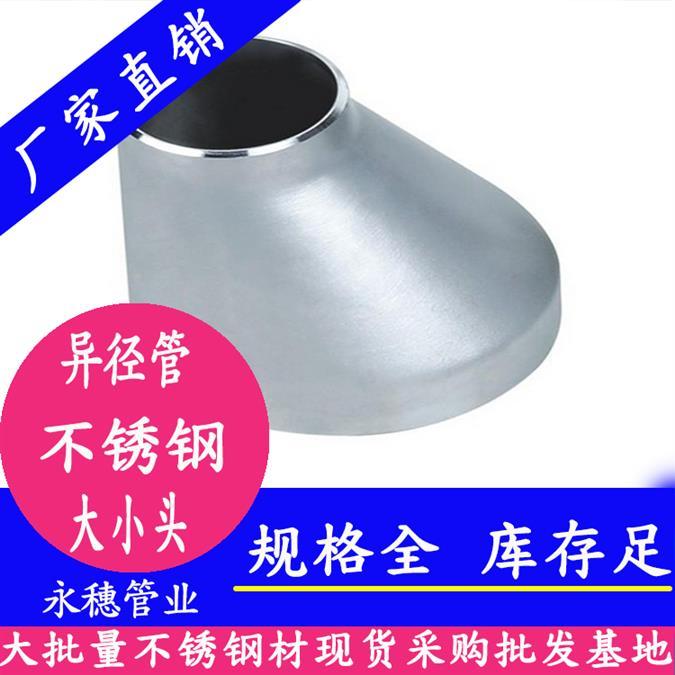 耐高压不锈钢工业管件定制定做