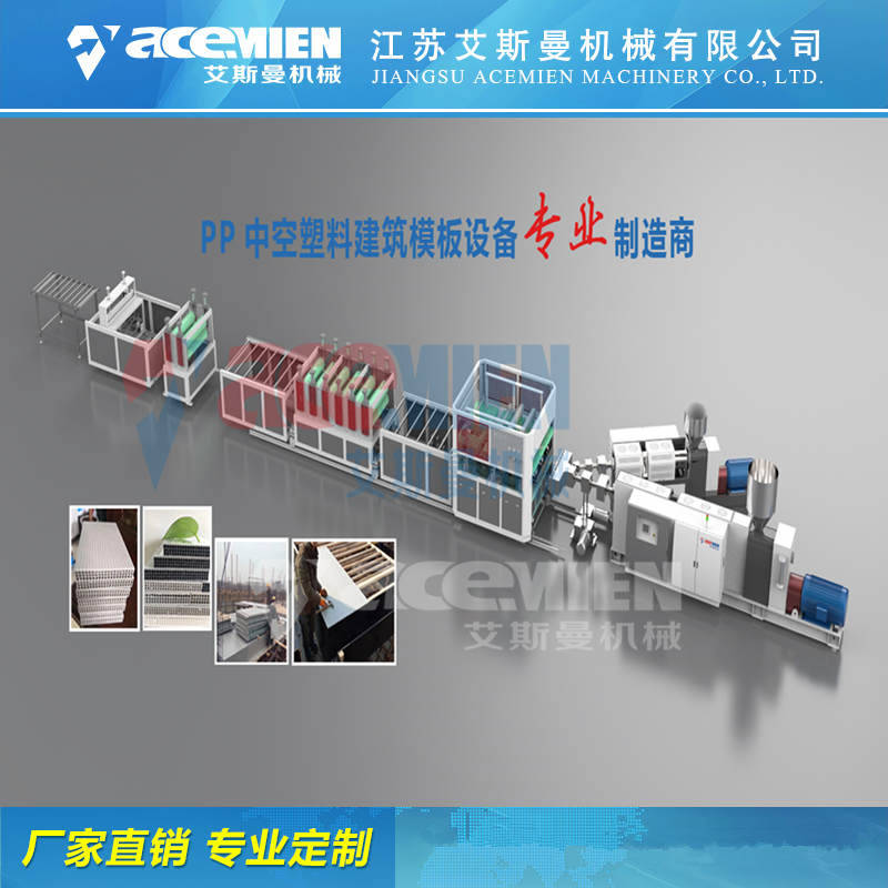 滁州环保纳米新型塑料模板生产设备