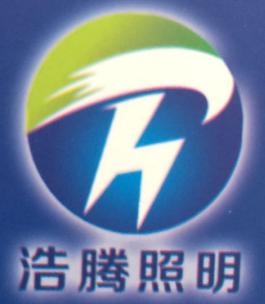 揚州市浩騰照明器材有限公司