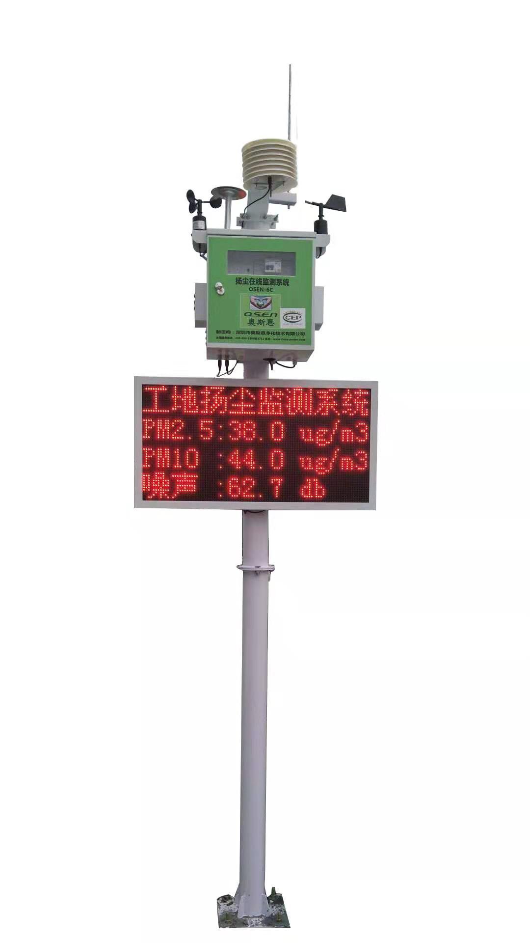 长春全新工地扬尘监测规格