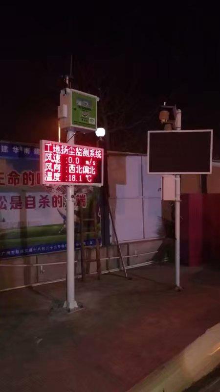 杭州道路扬尘检测系统电话
