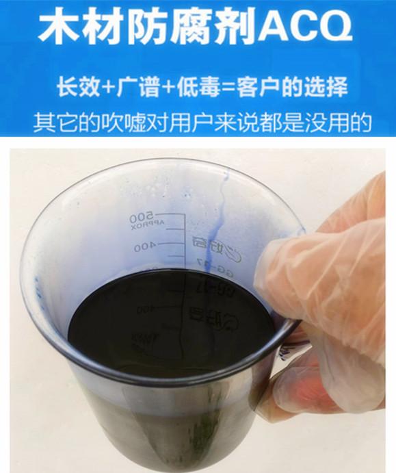 苏州ACQ-D木材防腐剂价格