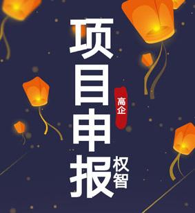 无锡江阴2020年高企条件