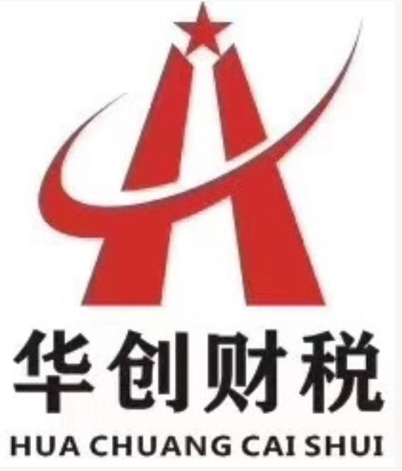 華創(天津)財稅服務有限公司