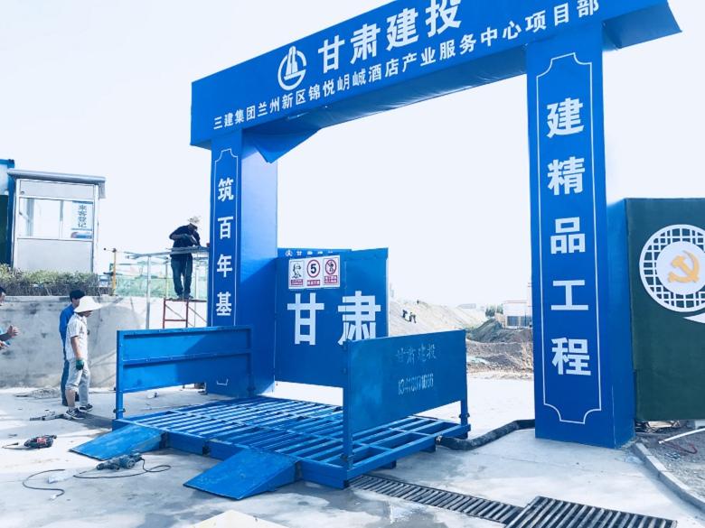 海西工地自动洗轮机厂家优选产品 优质服务