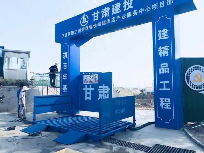 海南工地自动洗车槽厂家优选产品 优质服务