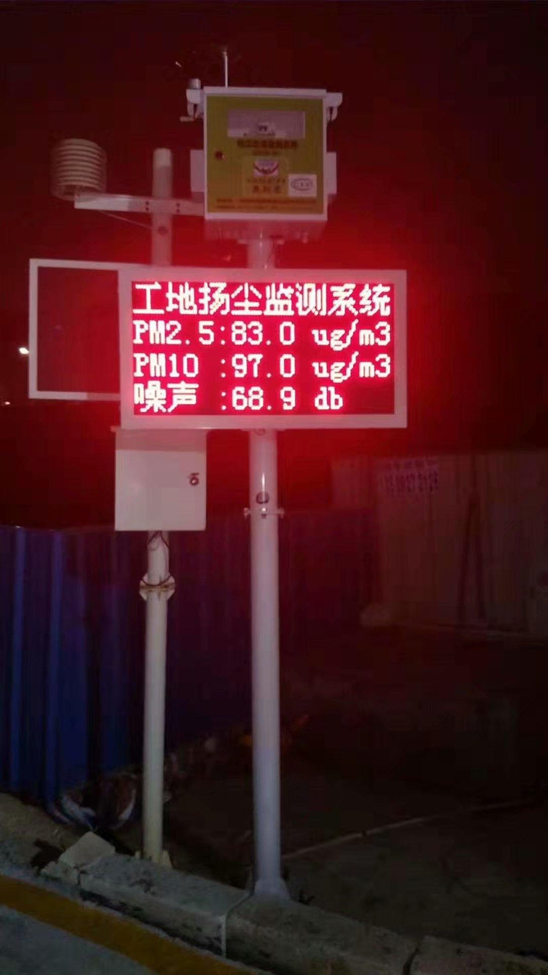 上海工地扬尘噪声在线监测定制