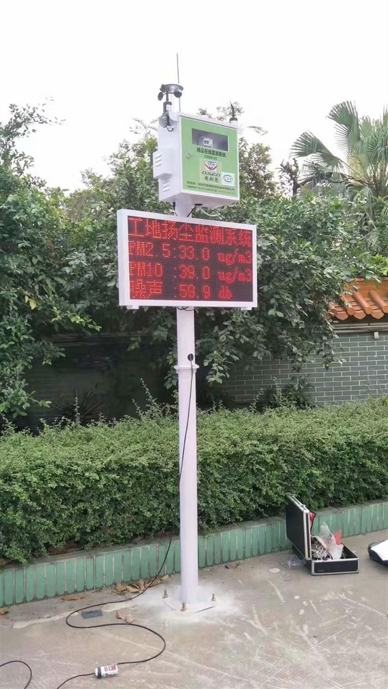 杭州扬尘噪声在线监测价格