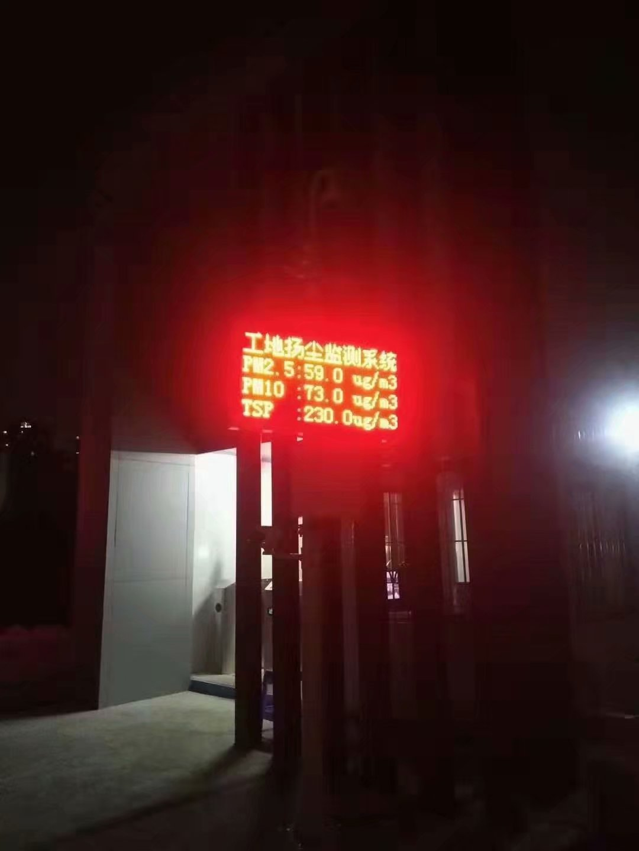 东莞智慧扬尘噪声在线监测价格