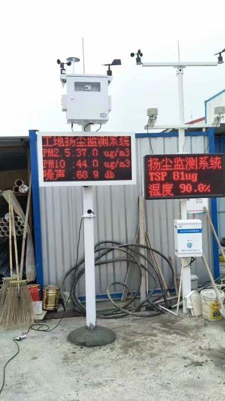 上海道路扬尘噪声在线监测规格