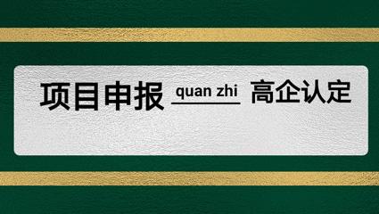 张家港申请高企培育入库代理机构