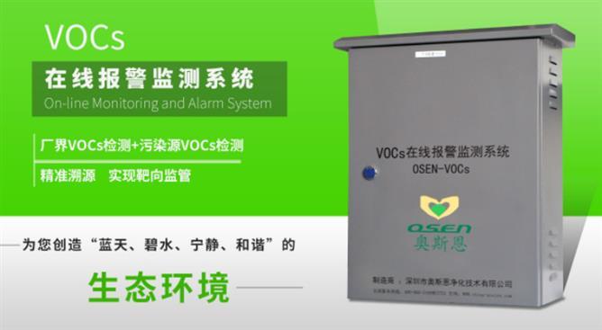 天津总vocs检测费用