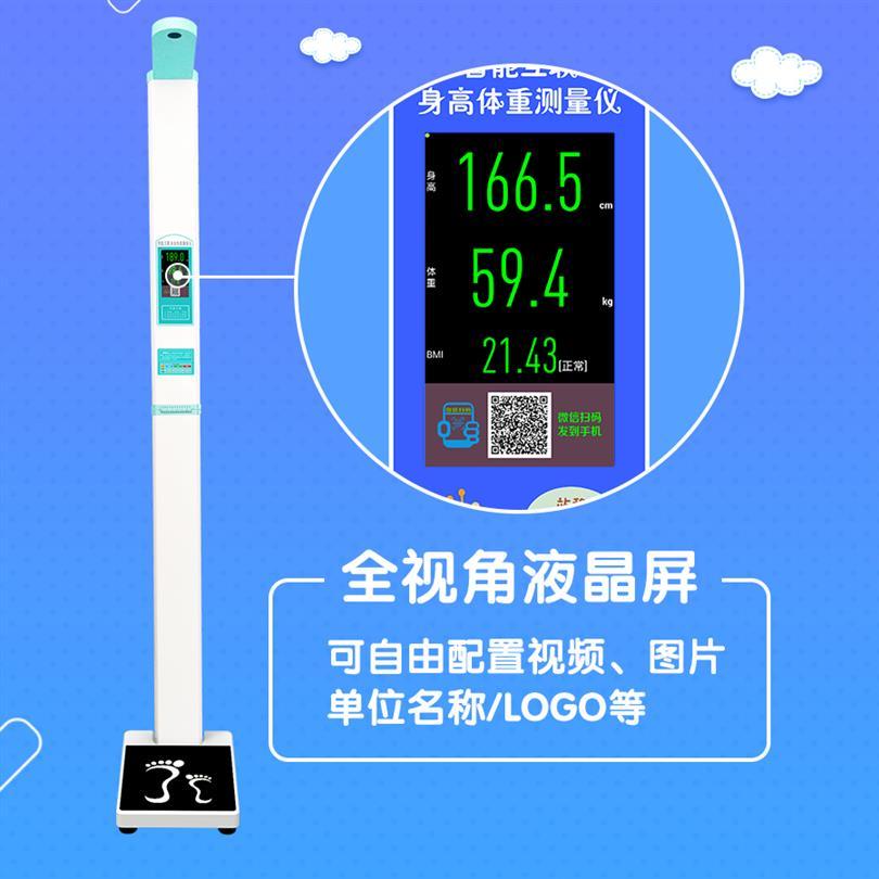 南寧醫用兒童身高體重測量儀價格