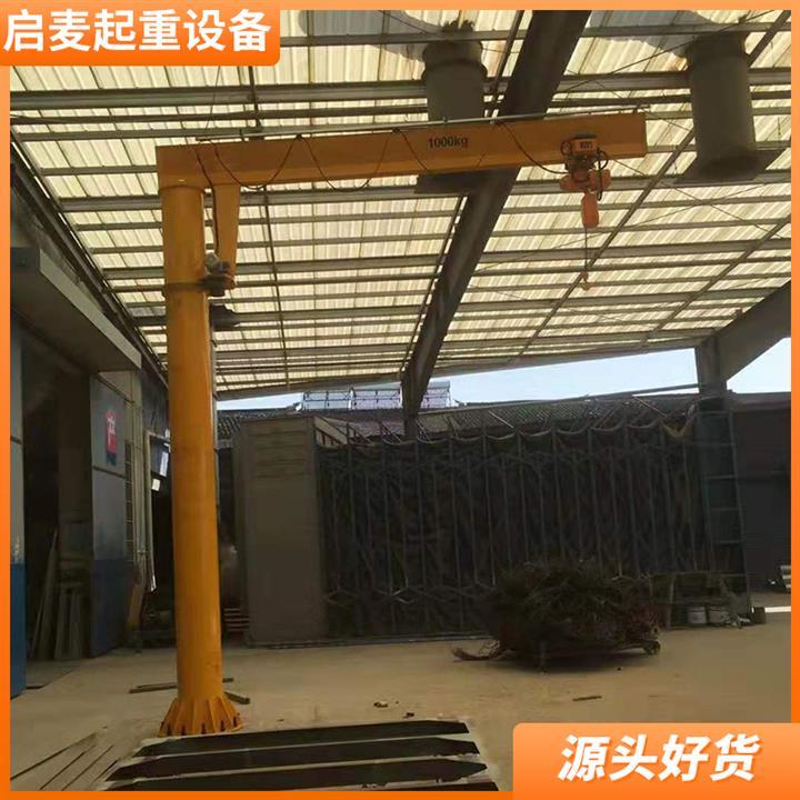 宁波轻小型立柱式悬臂吊定制