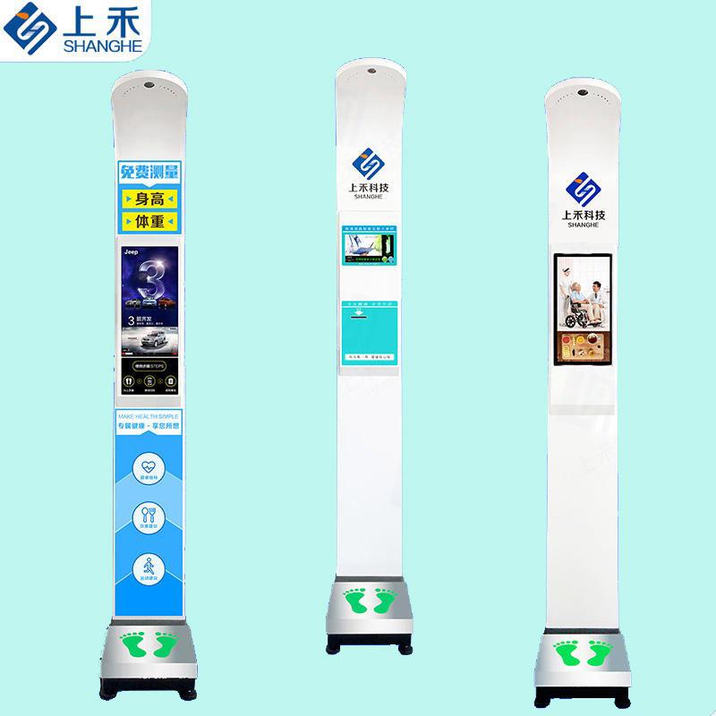 畢節電子身高體重測量儀規格 電子身高體重體檢儀