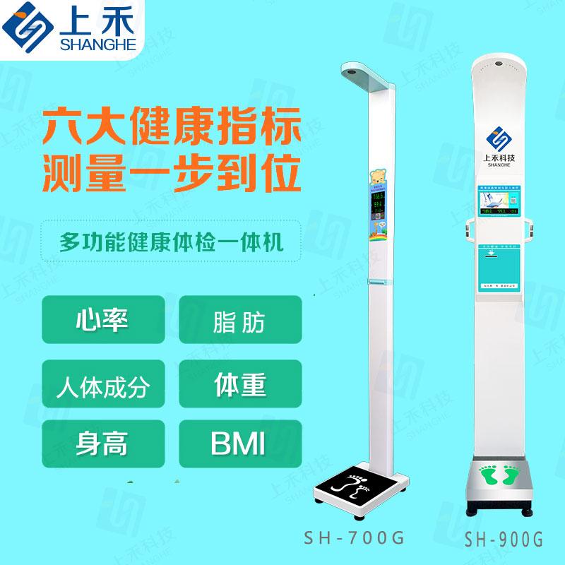 銅川兒童電子身高體重測量儀