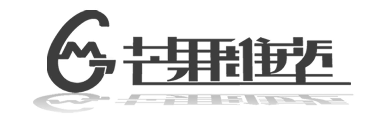 廣州市芒果雕塑藝術品有限公司