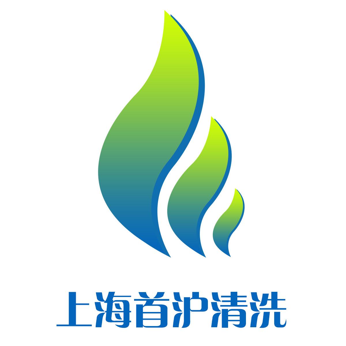 上海首滬清洗服務有限公司