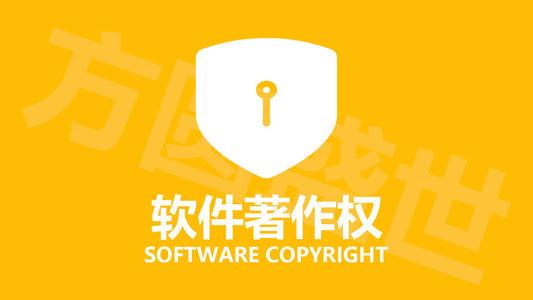 长沙软件著作权费用