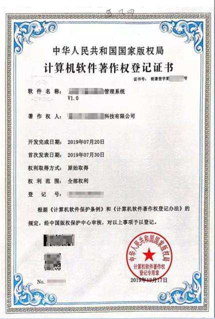 苏州软件著作权申请