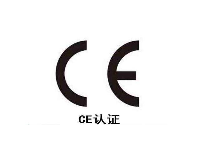 欧盟eu认证和CE 认证的关系