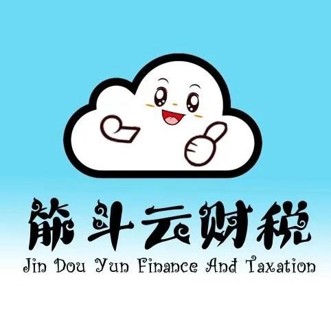 廣州筋斗云財稅代理有限公司