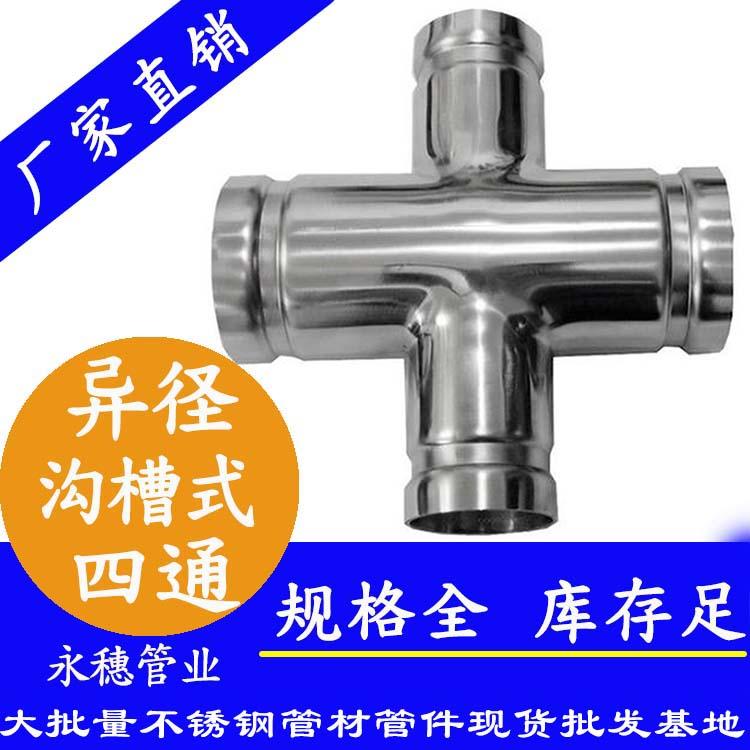 常州异径管沟槽管件价格单