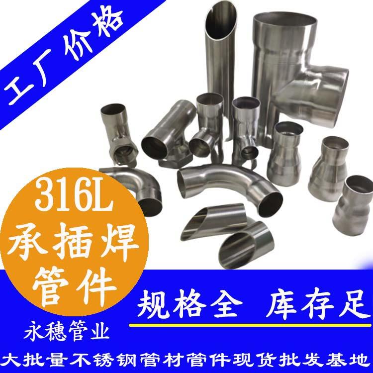肇庆等径四通承插焊不锈钢管件生产商