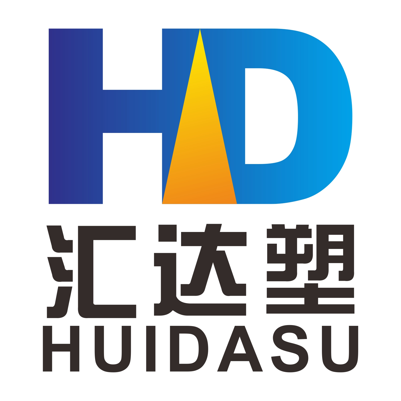 蘇州匯達塑塑化進出口有限公司