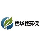 泊頭市鑫華鑫環保機械有限責任公司