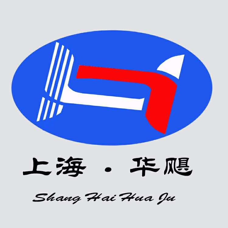 上海華颶*貿易有限公司