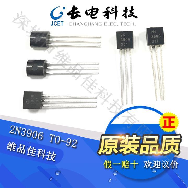 家电晶体管SS24