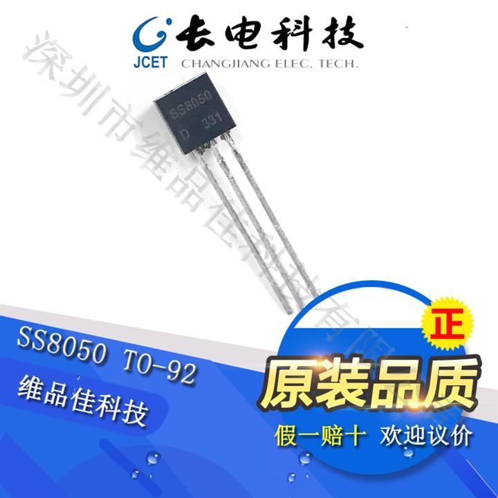 现货晶体管S9014