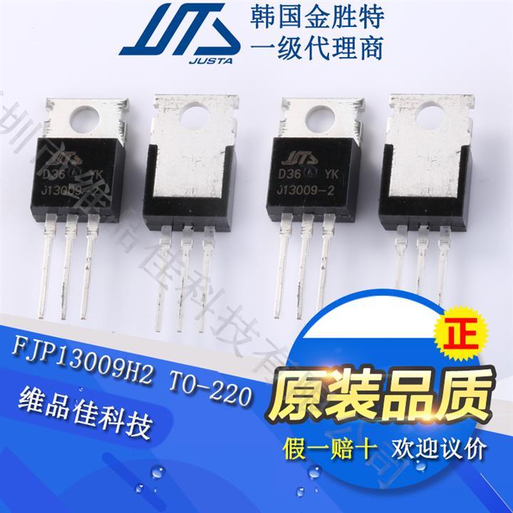 原厂直销晶体管ES2J