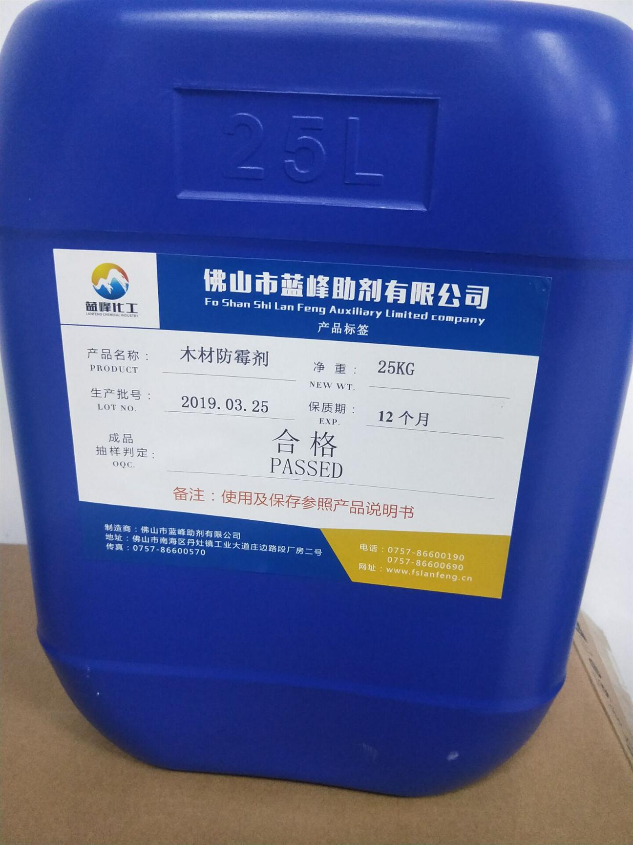 东莞水性木材防霉剂出售