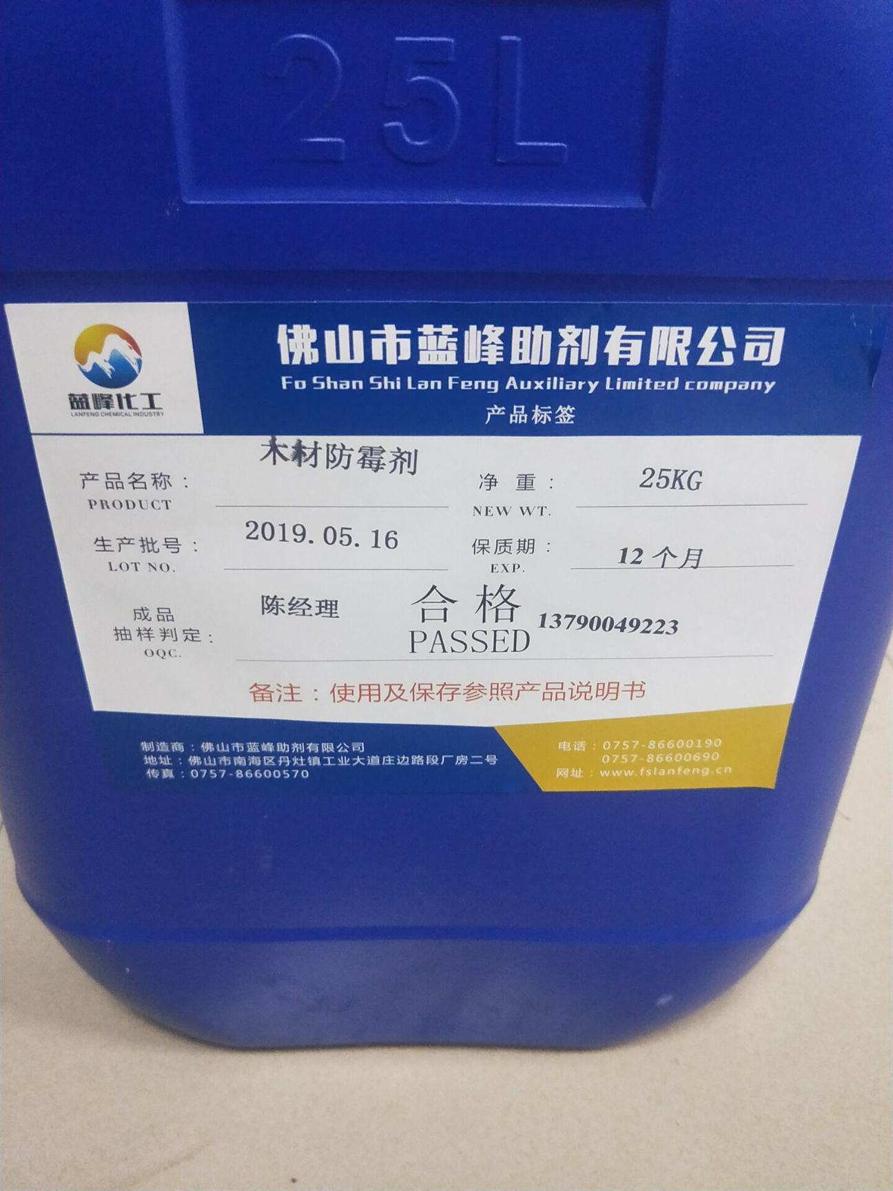 南京好用的木材防霉剂批发