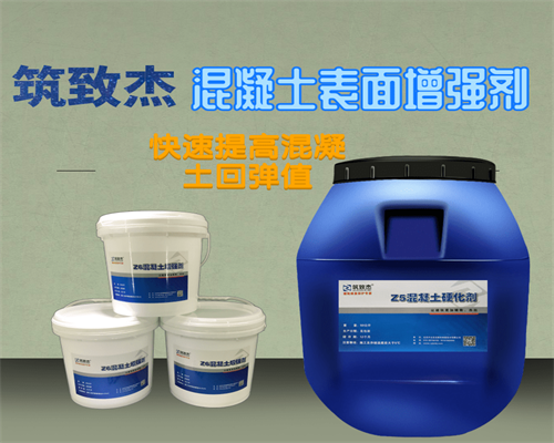 混凝土滲透加固劑使用方法