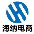 青島海納電子商務有限公司
