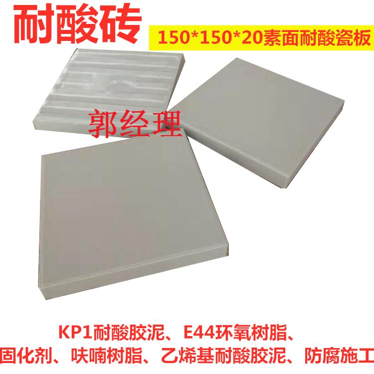 防腐耐酸磚 耐酸瓷板 耐酸地磚 KP1耐酸膠泥環氧樹脂膠泥廠家