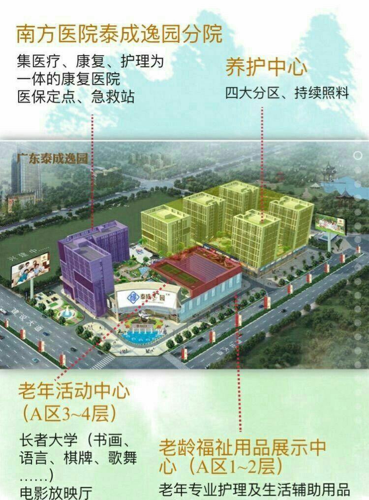 广州市公立养老院一览表