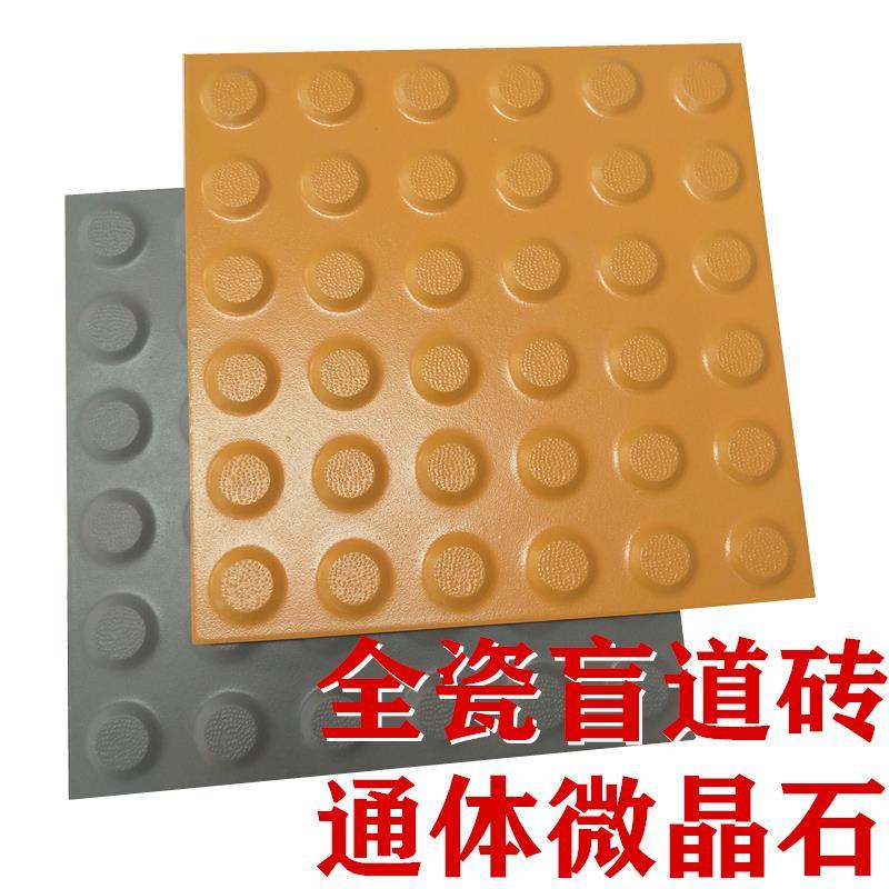 盲道磚檢測報告|道路全瓷盲道磚施工標準L