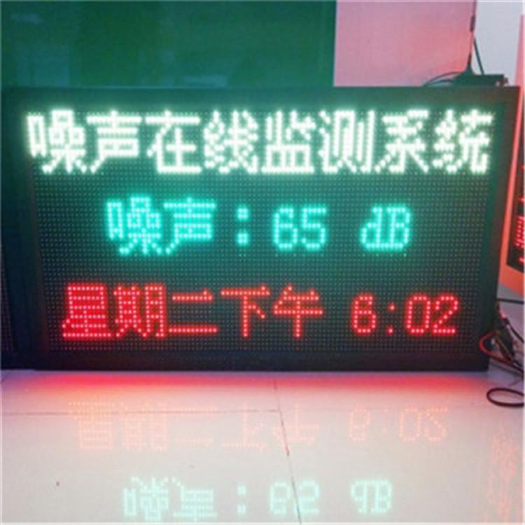 北京公园噪声监测
