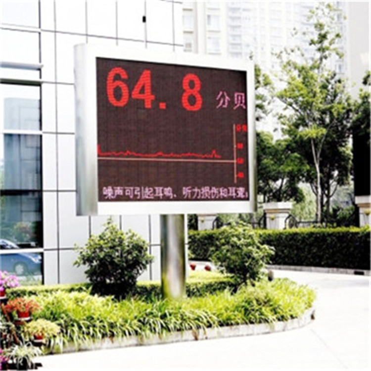 北京噪声监测厂家