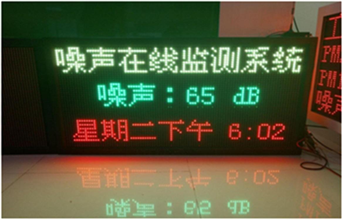 常州区域噪声监测规格