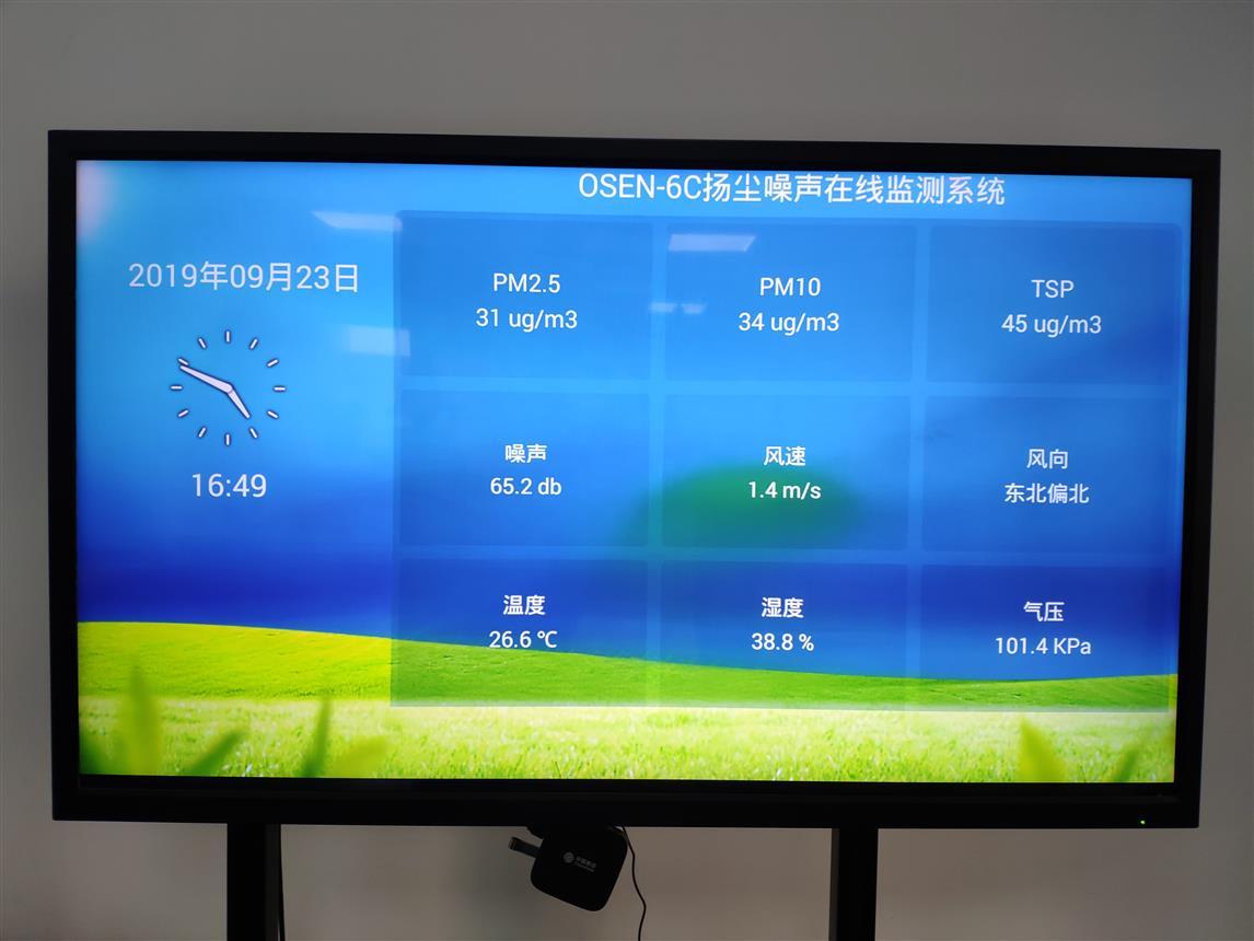 南京车间噪声监测